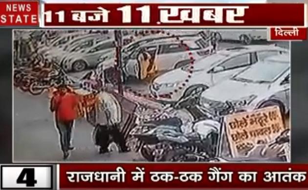 दिल्ली की सड़कों पर ठक-ठक गैंग का आतंक,आप भी बन सकते है निशाना, देखें वीडियो