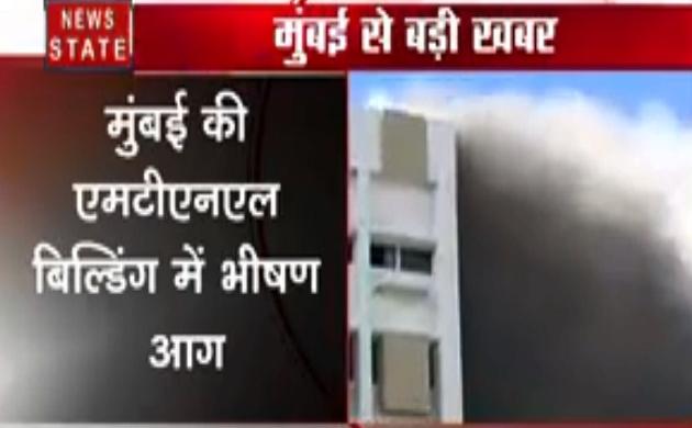 Mumbai: बांद्रा- MTNL बिल्डिंग में लगी भीषण आग, देखें वीडियो