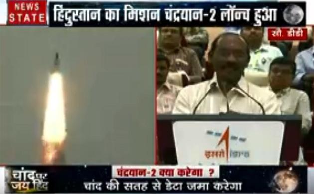 Chandrayaan 2 : श्री हरिकोटा से हुआ सफल प्रक्षेपण, वैज्ञानिकों ने दी एक-दूसरे को बधाई