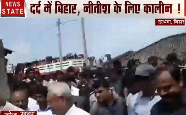 Khoj Khabar : दर्द में बिहार, नीतीश के लिए कालीन, शहर-शहर भीड़ का कहर, मॉब लिन्चिंग पर बांटने वाली सोच समेत देखें देश दुनिया की बड़े खबरें