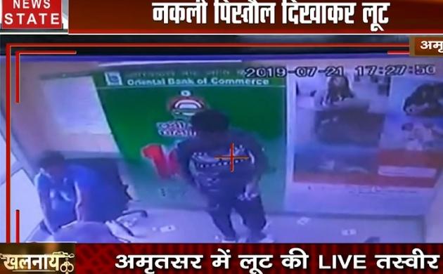 Khalnayak : ATM में बुजुर्ग से लूट, नकली पिस्तौल दिखाकर दी वारदात को अंजाम
