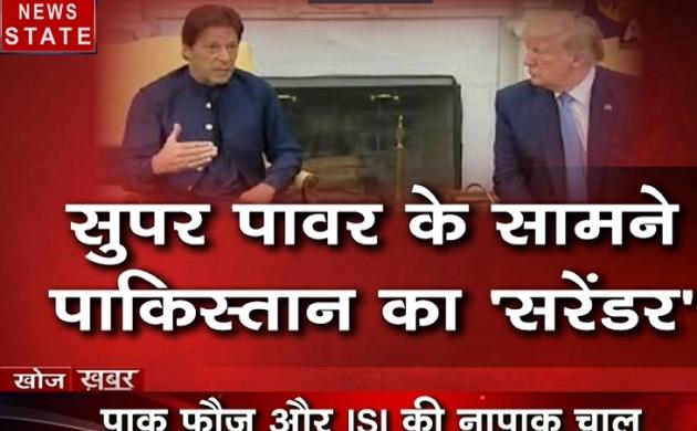 Khoj Khabar : पापी पाकिस्तान का कबूलनामा, इमरान खान बोले- CIA को लीड ISI ने दी