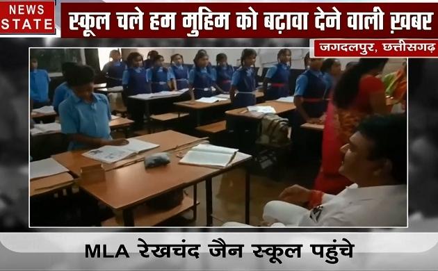 छत्तीसगढ़: जगदलपुर- बच्चों को स्कूल में पढ़ाने पहुंचे विधायक जी, देखें वीडियो