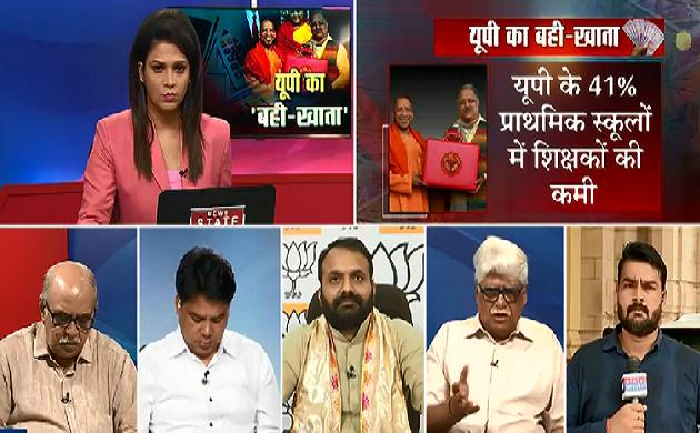 Khabar Vishesh : योगी सरकार ने पेश किया अनुपूरक बजट, कई योजनाओं को मिलेगी रफ्तार