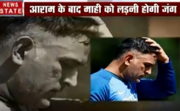 Sports: टीम इंडिया के लिए प्लान तैयार, नहीं मिलेगी धोनी को जगह, देखें वीडियो