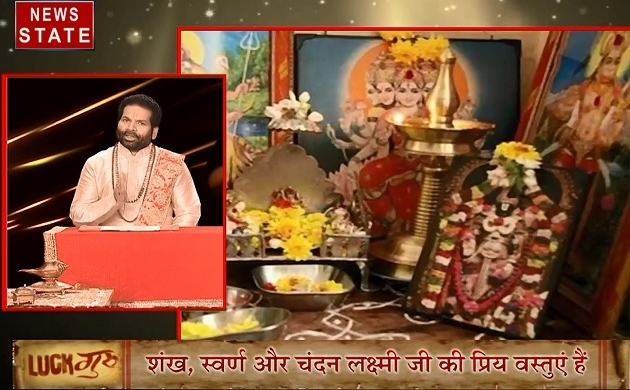Luck Guru : जानिए पूजा करने का सही तरीका, पवित्र चीजों को कभी न रखें जमीन पर, करें छोटे छोटे उपाय जिससे दूर होंगे आपके कष्ट, देखें वीडियो