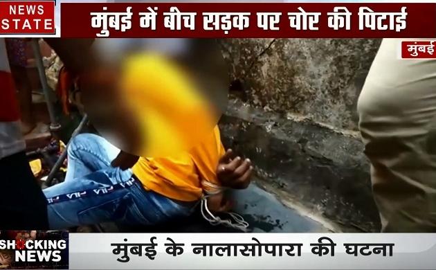 Mumbai: मोबाइल चोरी के आरोप में युवक की बीच बाजार में रस्सी से बांधकर पिटाई, देखें वीडियो