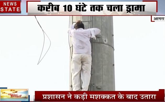 आगरा: युवक का बिजली टावर पर चढ़कर हाई वोल्टेज ड्रामा, प्रशासन को नींद से जगाने के लिए जान दे रहा था युवक, देखें वीडियो
