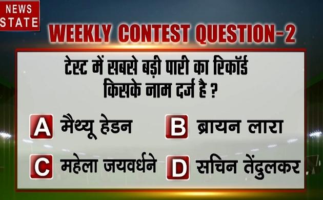 CONTEST: टेस्ट में सबसे बड़ी पारी का रिकॉर्ड किसके नाम दर्ज है?, सवाल का जवाब दें और जीते इनाम