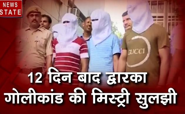 दिल्ली :  द्वारका गोली कांड में बड़ा खुलासा, पुलिस ने किया 5 आरोपियों को गिरफ्तार, देखें वीडियो