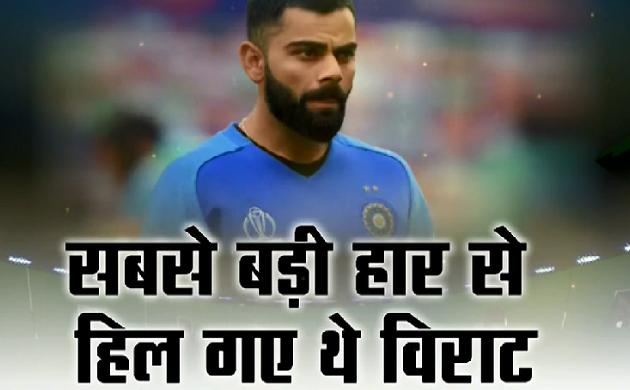 Stadium : वर्ल्ड कप हार पर छलका कोहली का दर्द, 15 दिन बाद आया Virat का बयान