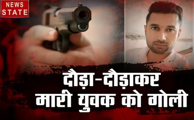 Khalnayak : दिल्ली में फिल्मी अंदाज में हुआ मर्डर, दौड़ा-दौड़ाकर मारी युवक को गोली