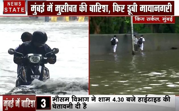 Mumbai: बीती रात से मुंबई में भारी बरिश, जलभराव के चलते हादसों का शिकार हो रहे हैं लोग, देखें वीडियो