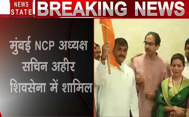 मुंबई: विधानसभा चुनाव से पहले NCP  को बड़ा झटका, सचिन अहीर शिवसेना में शामिल, देखें वीडियो