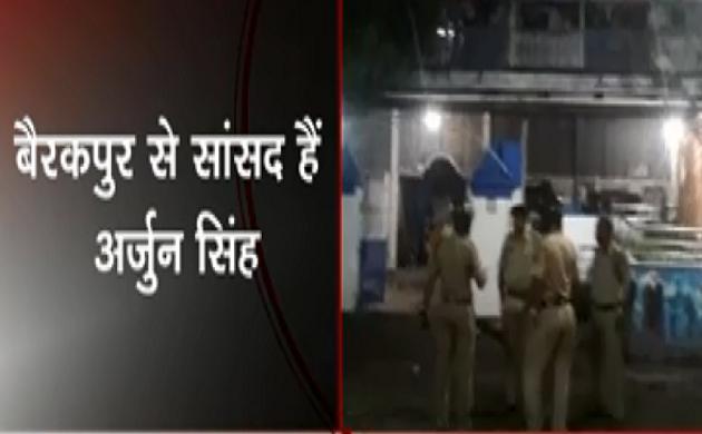 Breaking : भाटपाड़ा के बीजेपी सांसद Arjun Singh के घर और दफ्तर पर हमला हुआ