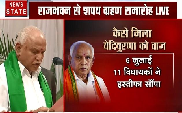 Karnataka: देखिए राजभवन से येदियुरप्पा की ताजपोशी Live