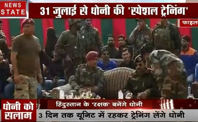 Sports: एमएस धोनी के सेना के साथ समय बिताने के फैसले की कपिल, गंभीर ने की तारीफ