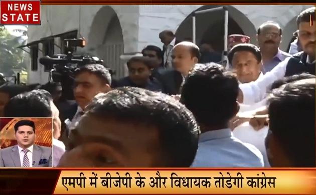 MP Speed News: बीजेपी के विधायक तोड़ सकती है कांग्रेस, बीजेपी को सता रहा डर, देखें देश-दुनिया की खबरें