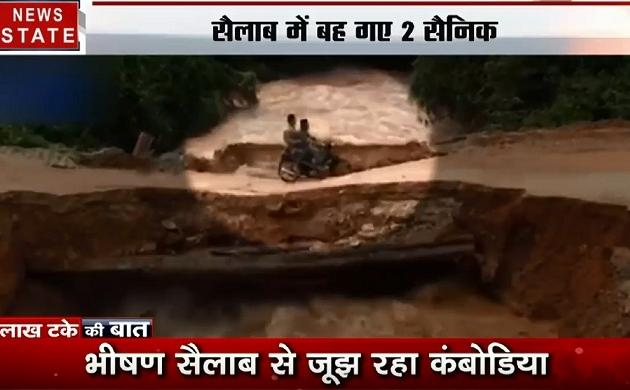 लाख टके की बात: हिंदुस्तान में बाढ़ का कहर, बाढ़ में बह गए सेना के दो जवान, देखें देश-दुनिया की खबरें