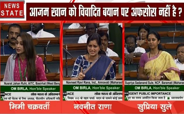 Lok sabha: पूरा सदन एक तरफ और आजम खान एक तरफ, देखिए कैसे बढ़ता जा रहा है सदन में हंगामा