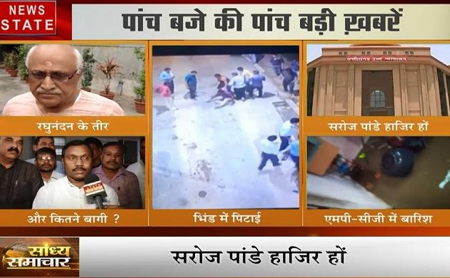 MP सांध्य समाचार: अपनों की बगावत के बाद निशाने पर आए शिवराज सिंह चौहान, देखें MP की बदलती राजनीति