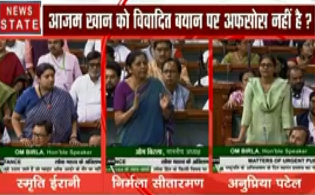 Lok sabha: सदन में आजम खान पर त्री देवियों का वार, क्या आजम खान के खिलाफ होगी कड़ी कार्रवाई