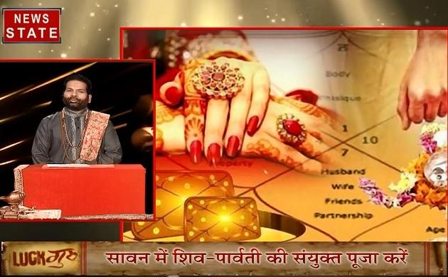 Luck Guru : जानिए क्या है सावन का महत्व, सावन में करें भगवान शिव और मां पार्वती के एक साथ पूजा, करें छोटे छोटे उपाय जिससे दूर होंगे आपके कष्ट, देखें वीडियो