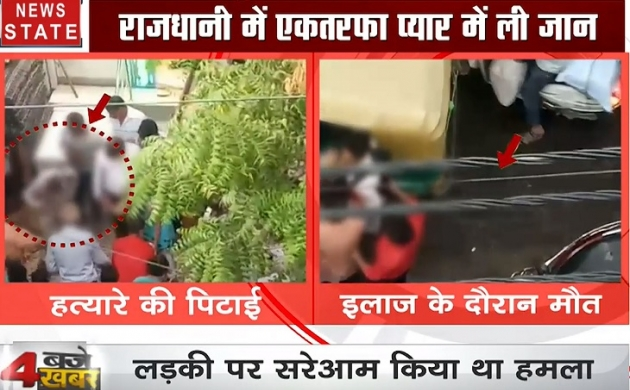 राजधानी दिल्ली में एकतरफा प्यार में ली जान, सरेआम लड़की पर किया था हमला
