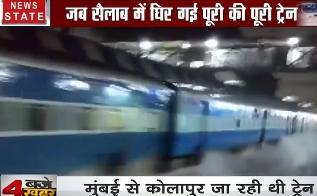 जब सैलाब में घिर गई महालक्ष्मी एक्सप्रेस, मुंबई से कोलापुर जा रही थी