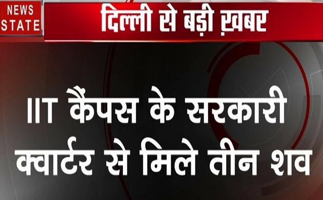 दिल्ली: IIT कैंपस के सरकारी क्वार्टर में पंखे से लटके मिले तीन शव, इलाके में फैली सनसनी