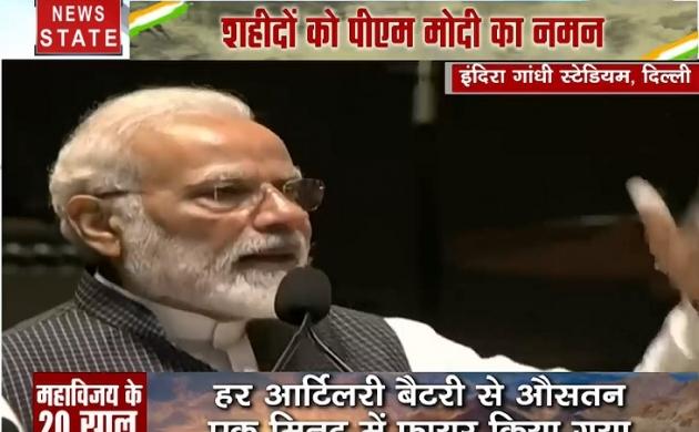 kargil vijay diwas : पीएम मोदी ने शहीद परिवारों का किया सम्मान, मंच पर करगिल के नायक भी रहे मौजूद