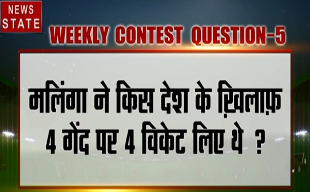 CONTEST: मलिंगा ने किस देश के खिलाफ 4 गेंद पर 4 विकेट लिए थे, सवाल का जवाब दें और जीतें इनाम