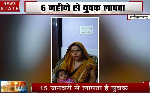 Uttar Pradesh : 6 महीने से लापता है बेटा, खाली हाथ नजर आ रही है पुलिस, देखें वीडियो
