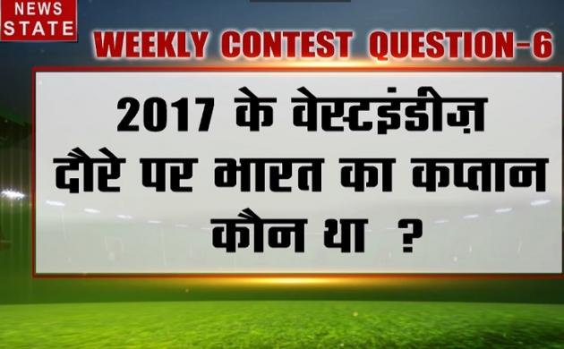 stadium contest : 2017 के वेस्टइंडीज दौरे पर भारत का कप्तान कौन था ? अपना जवाब SMS करें