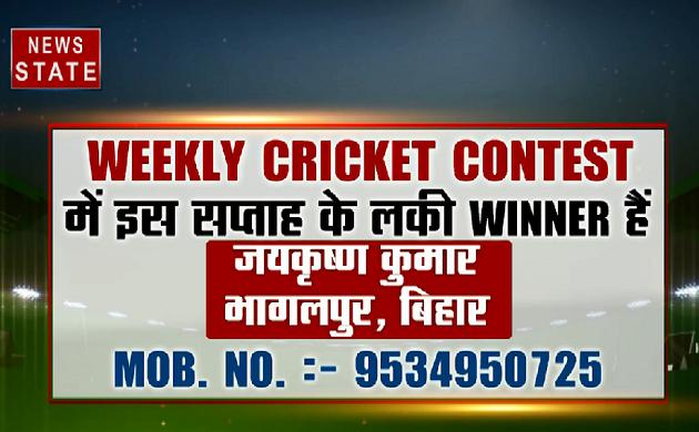 देखिए Weekly Cricket Contest में पूछे गए सवालों का सही जवाब और जानिए इस सप्ताह के लकी Winner का नाम