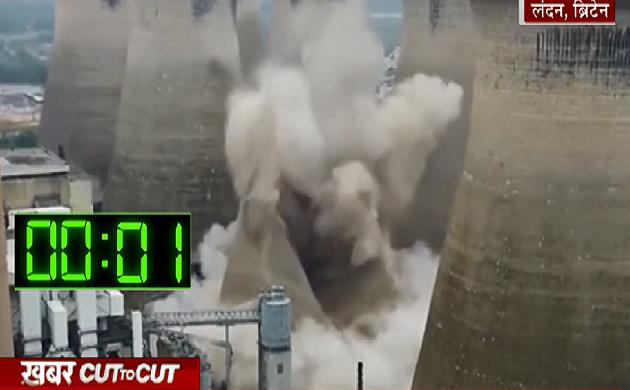 Khabar Cut2Cut : सिर्फ 5 सेकेंड में 50 साल पुराना पावर स्टेशन धड़ाम, देखिए 20 मिनट में देश दुनिया की बड़ी खबरें