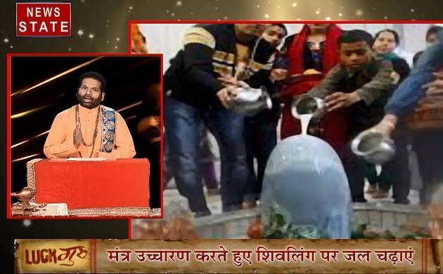 Luck Guru:  सावन के महीने में भगवान शिव को चढ़ाएं यह 10 चीजें बन जाएंगे बिगड़े काम, करें छोटे छोटे उपाय जिससे दूर होंगे आपके कष्ट, देखें वीडियो