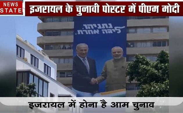 चुनाव जीतने के लिए नेतन्याहू ने इजरायल में लगवाए पीएम मोदी के पोस्टर, देखें इजरायल की राजनीति