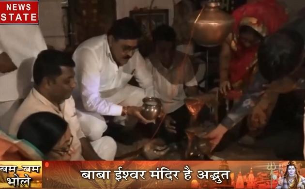 Madhya Pradesh: बाबा ईश्वर के मंदिर पहुंचे भक्त, देखे सावन में शिव की महिमा