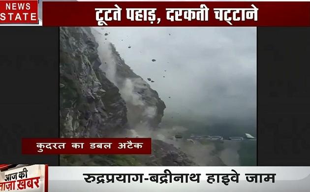 उत्तराखंड हो जाएं सावधान, पहाड़ों पर लैंडस्लाइड जारी, खतरे में लोगों की जान