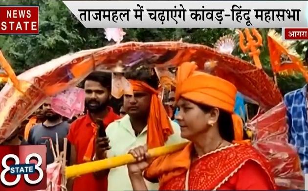 Speed News: ताजमहल में कांवड़ चढ़ाएगी हिंदू महासभा, ग्राउंड ब्रेकिंग सेरेमनी पार्ट 2 का शुभारंभ, देखें वीडियो