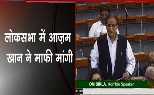 Lok Sabha : लोकसभा में आजम खान ने मांगी माफी, तो वहीं अखिलेश यादव ने मचाया हंगामा