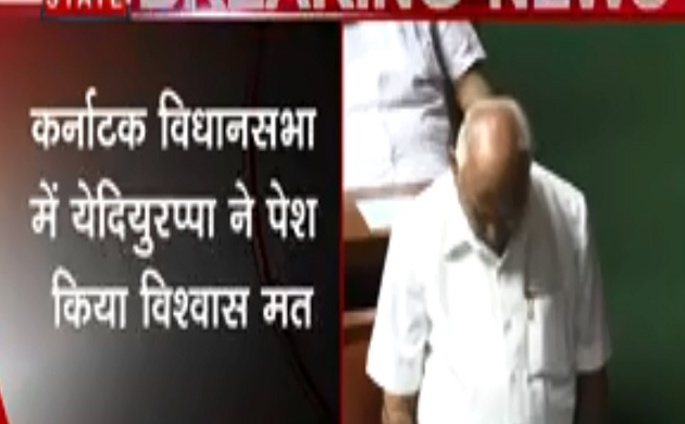 Karnataka Live : बीएस येदियुरप्पा ने विधानसभा में जीता विश्वास मत का प्रस्ताव