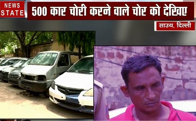 Delhi: 500 कार चोरी करने वाली चोरी गिरफ्तार, 11 सेकंड में गायब कर देता था गाड़ी