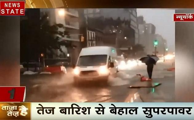 ताजा है तेज है: तेज बारिश से बेहाल न्यूयॉर्क, ब्रिटेन में आफत की बारिश, देखें देश-दुनिया की खबरें