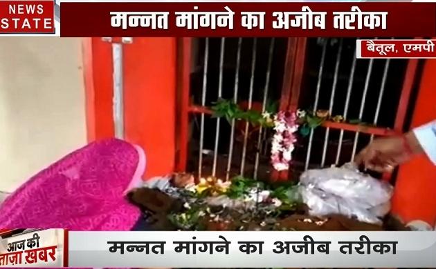 Madhya pradesh: कैद से छूटे भोलेनाथ, देखिए मन्नत मांगने का आजीब रिवाज