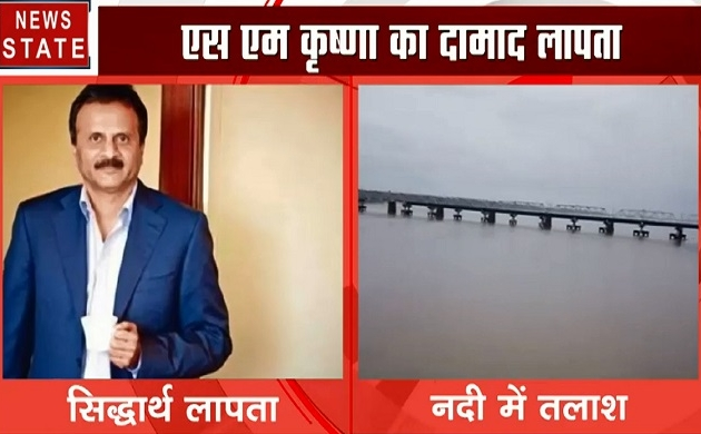 खबर Cut to Cut: कर्नाटक के पूर्व CM एसएम कृष्णा के दामाद लापता, देशभर में बाढ़ और बारिश से परेशान लोग, देखें देश दुनिया की खबरें