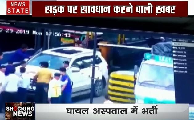 Shocking News : दिल्ली- किशनगढ़ टोल प्लाजा पर हुई घटना देखकर कांप जाएगी आपकी रूह