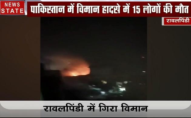पाकिस्तान में बड़ा हादसा, रिहायशी इलाके में गिरा पाकिस्तानी सेना का विमान, 15 लोगों की मौत