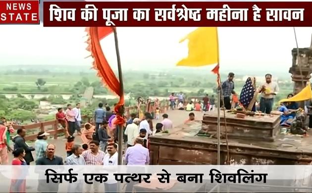 Sawan Shivratri 2019: आज इस शुभ मुहू्र्त पर करें शिवरात्रि की पूजा, दूर होंगे सारे कष्ट